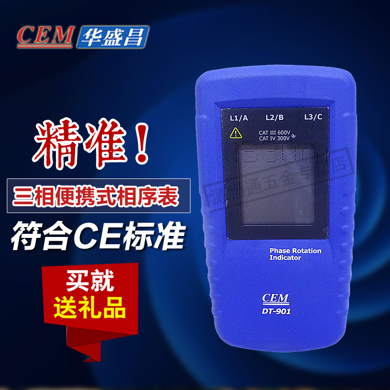 Free shipping everbest cem three-phase electric phase phase detector phase sequence phase indicator is transferred to the indicator DT901