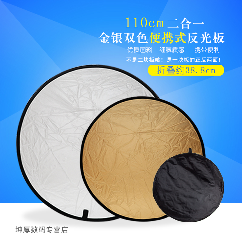 Free shipping folding reflectors fill light shade diameter 110cm sided portable soft board light photography camera antiquing