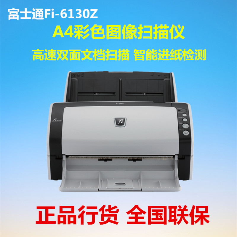 Free shipping fujitsu fi-6130z a4 sheetfed color image scanner high speed duplex document
