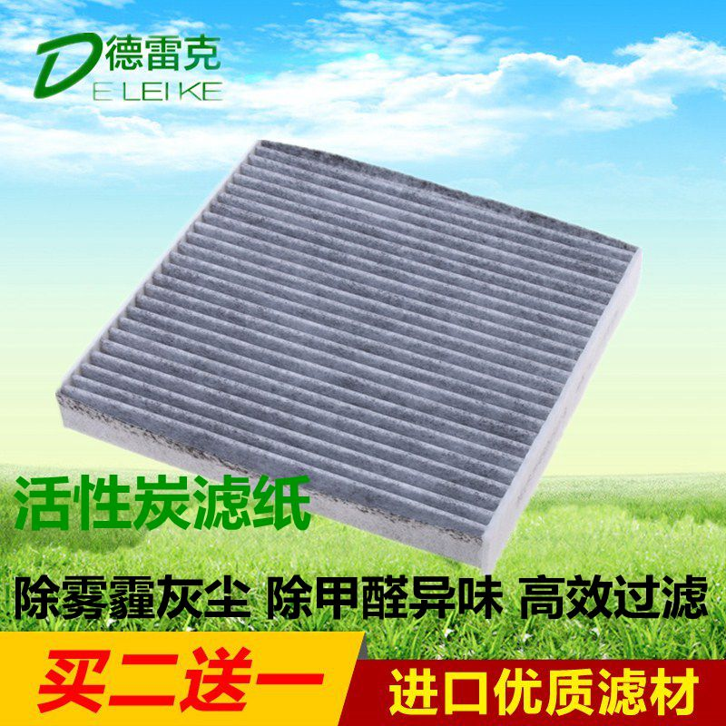 Free shipping guangzhou automobile chi chuan gs5 GA3GA3SGA5 gs-4 air filter special filter grid filter maintenance