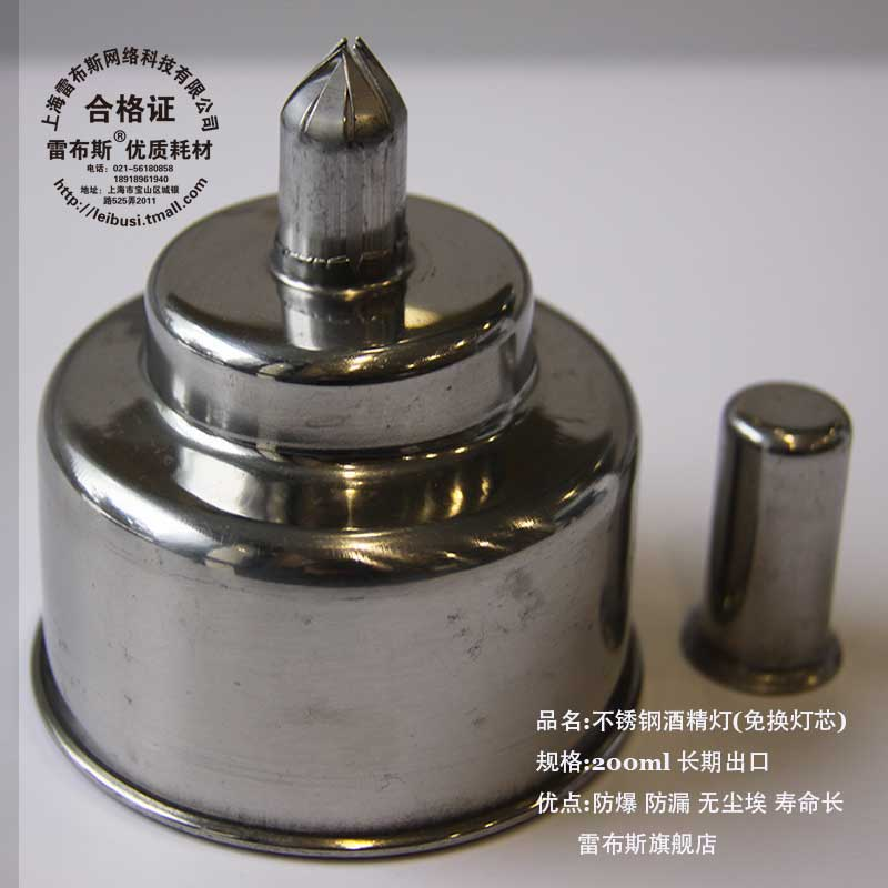 Free shipping high quality patent stainless steel alcohol lamp 200 ml (free change wick) proof/leak type open Invoices