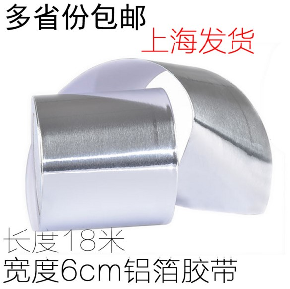 Free shipping high temperature aluminum foil tape sealed waterproof tape pipe fumes confidential seal foil tape tape trap