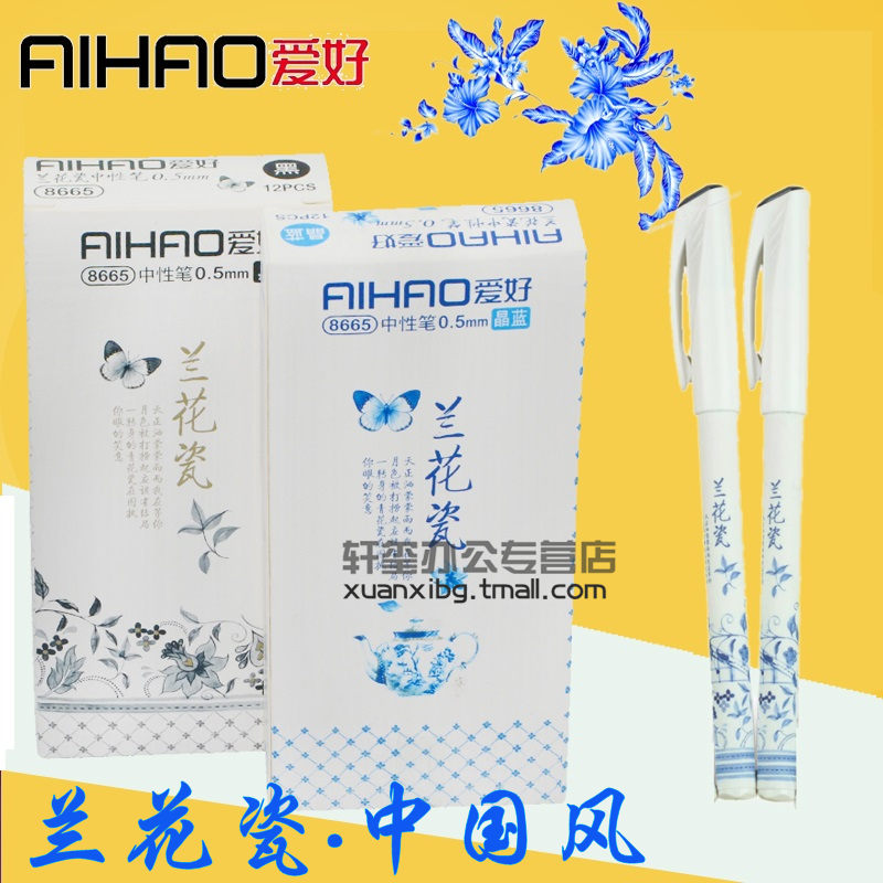 Free shipping hobby 8665 orchid porcelain blue and white porcelain antiquity series gel pen pen pure antiquity 12 boxes