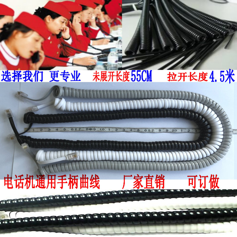 Free shipping home office telephone handset cord lengthening line backgammon handset cord microphone cable drivegrip curve