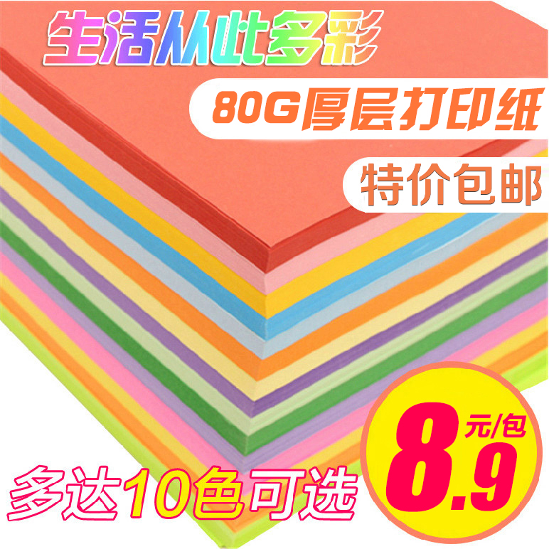 Free shipping huidong office color handmade paper origami colored paper a4 color print copy paper a480g 100 sheets/pack