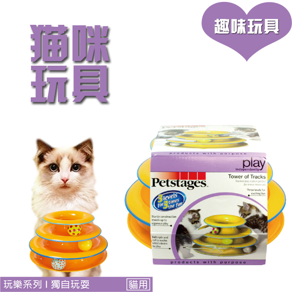 Free shipping imported us petstages pet cat toys each moving rotating track ball funny cat toys