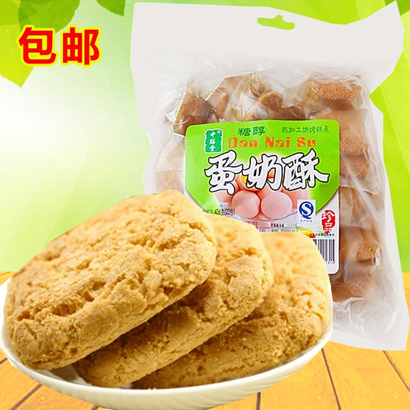 Free shipping in the canteen without sucrose sugar diabetes food xyitol souffles moreroughage satiating breakfast biscuits 406
