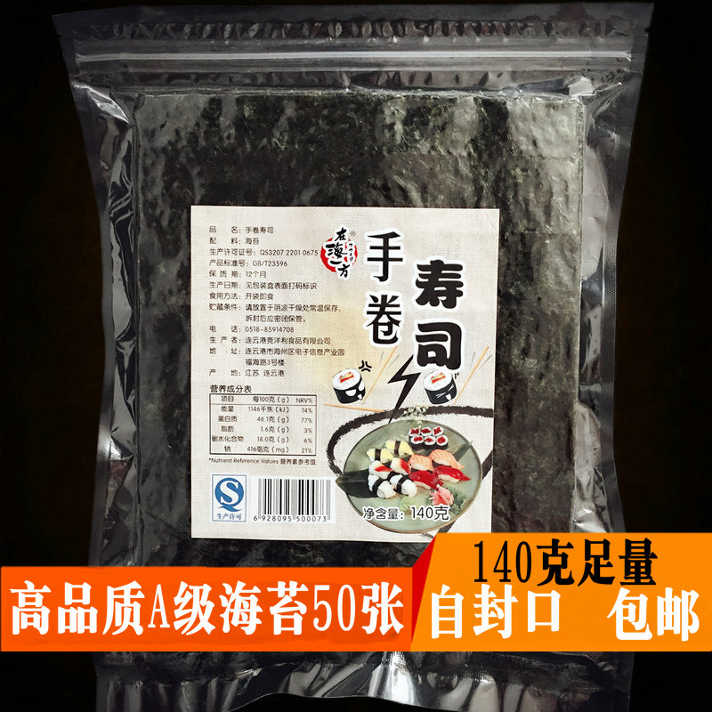 Free shipping in the sea side of the high quality a grade sushi nori 50 kimbap dedicated sushi 50