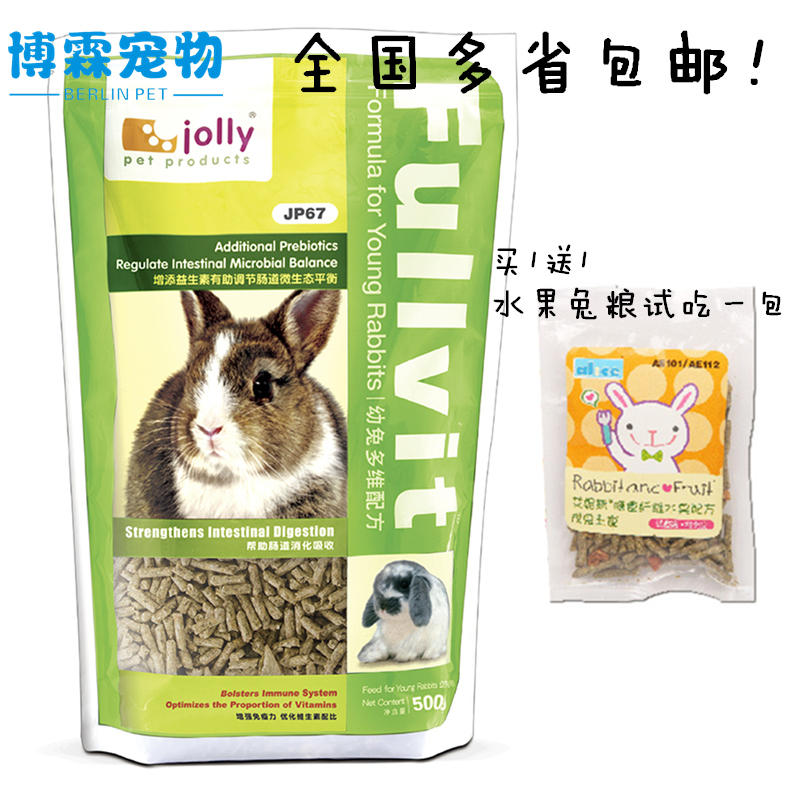 Free shipping jolly zuliduowei young rabbits rabbit food grain g clover clover bunny rabbit food staple fodder anti coccidian