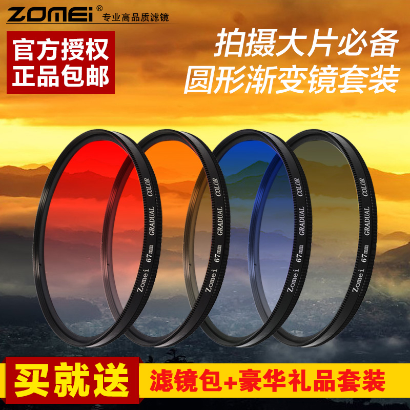 Free shipping jumeirah 72mm circular filter gradient gray/orange/red/blue gray gradient lens gnd by Light microscopy