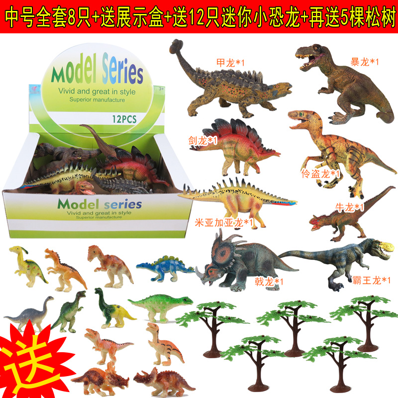 Free shipping jurassic dinosaur toy model kit ofrotatingor simulation animal toy plastic toys for children gifts for boys