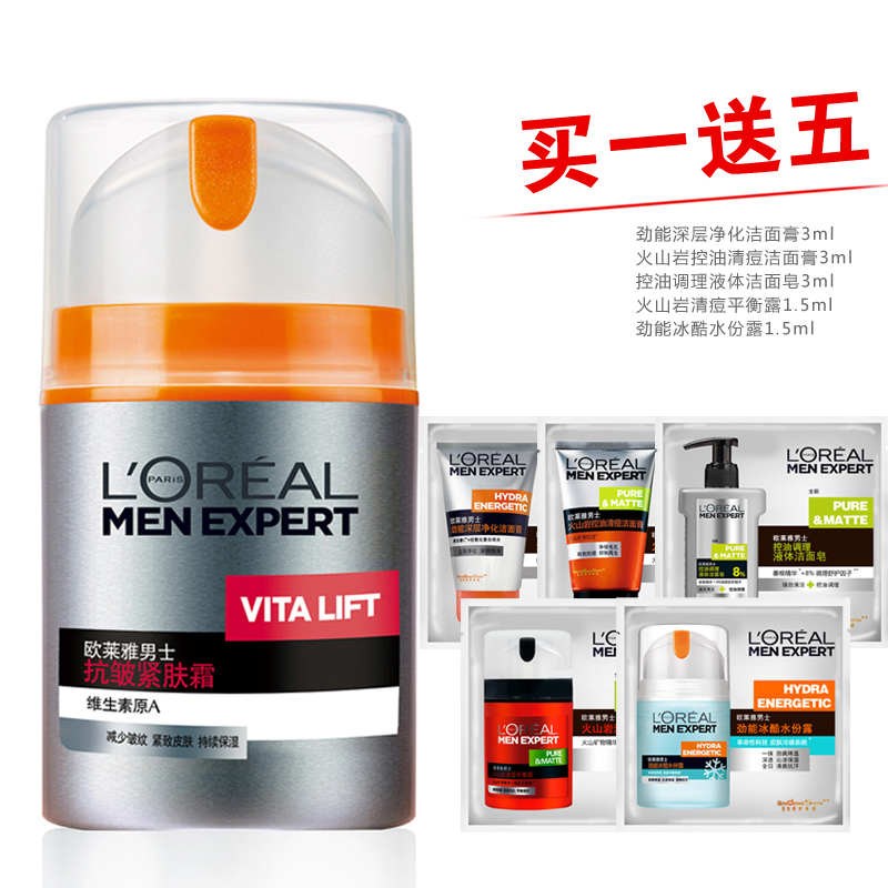 Free shipping l'oreal men wrinkle firming cream 50 ml men moisturizing cream moisturizing pulling compact