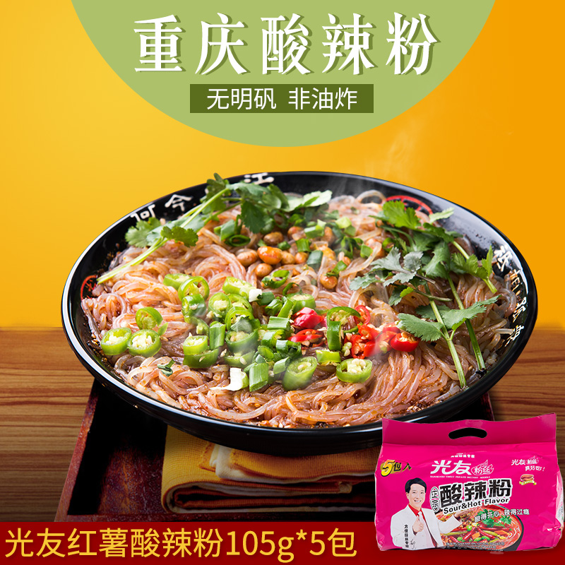 Free shipping light friends vermicelli and sour powder 105g * 5 even pack sichuan chongqing hot and sour sweet potato fans fans fans