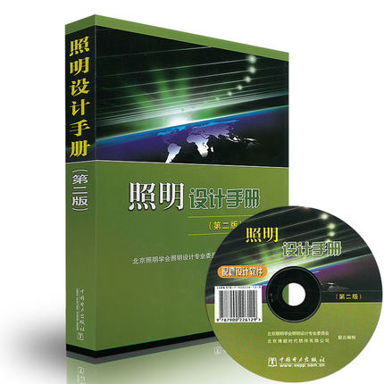 Free shipping lighting design manual (with cd-rom) (fine) electrical engineer for the distribution of 2017 book exam