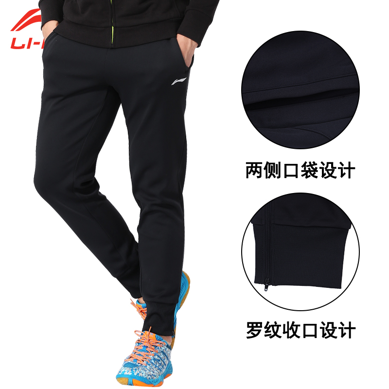 Free shipping lining/li ning badminton clothing sportswear for men and long pants wei pants breathable pants female winter leggings