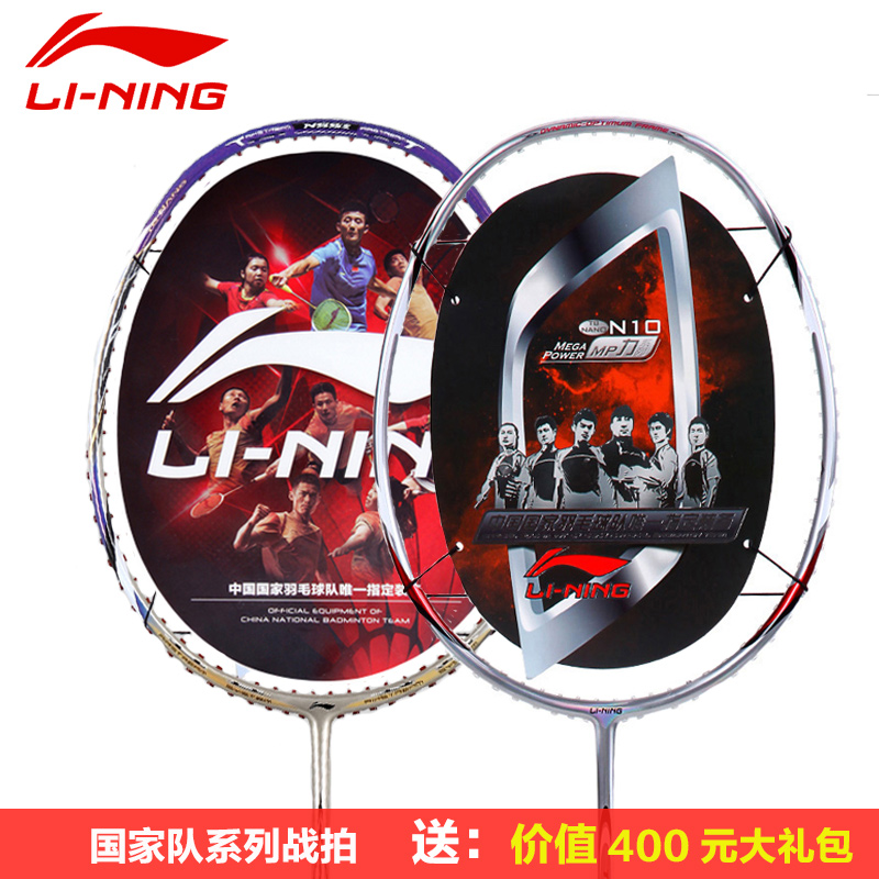 Free shipping lining/li ning badminton racket n80 n55 n50 second generation of three generations of star full carbon single shot