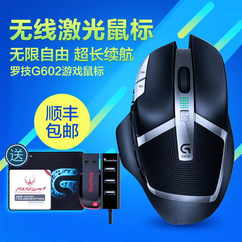 Buy Free shipping logitech g602 wireless laser gaming mouse