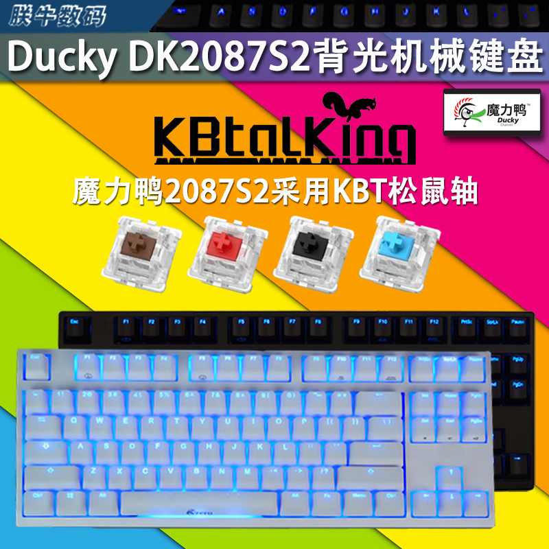 China Ducky Mechanical Keyboard, China Ducky Mechanical Keyboard