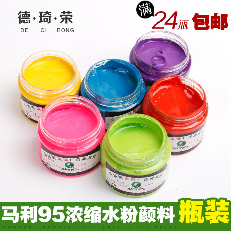 Free shipping marley 95 concentrated poster gouache paint without formaldehyde suit eight large gray paint 100 ml