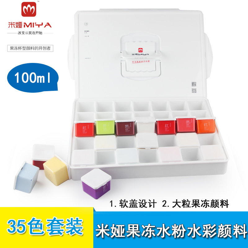 Free shipping mia jelly gouache paint pigment concentrates poster paint 35 ml color pigment loading boxes