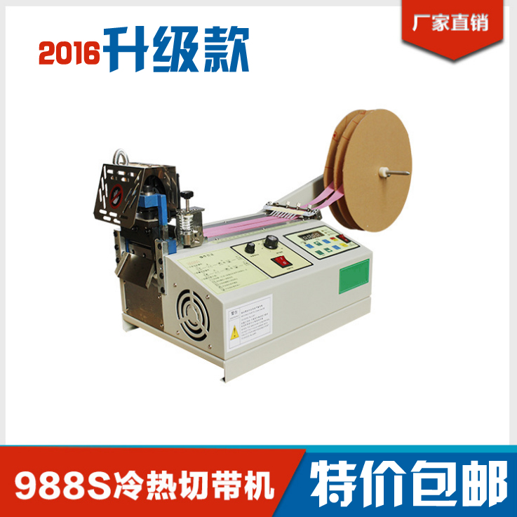 Free shipping micro computer cutting machine XL-988 upgraded version of the cold eagerly belt machine belt webbing velcro elastic band