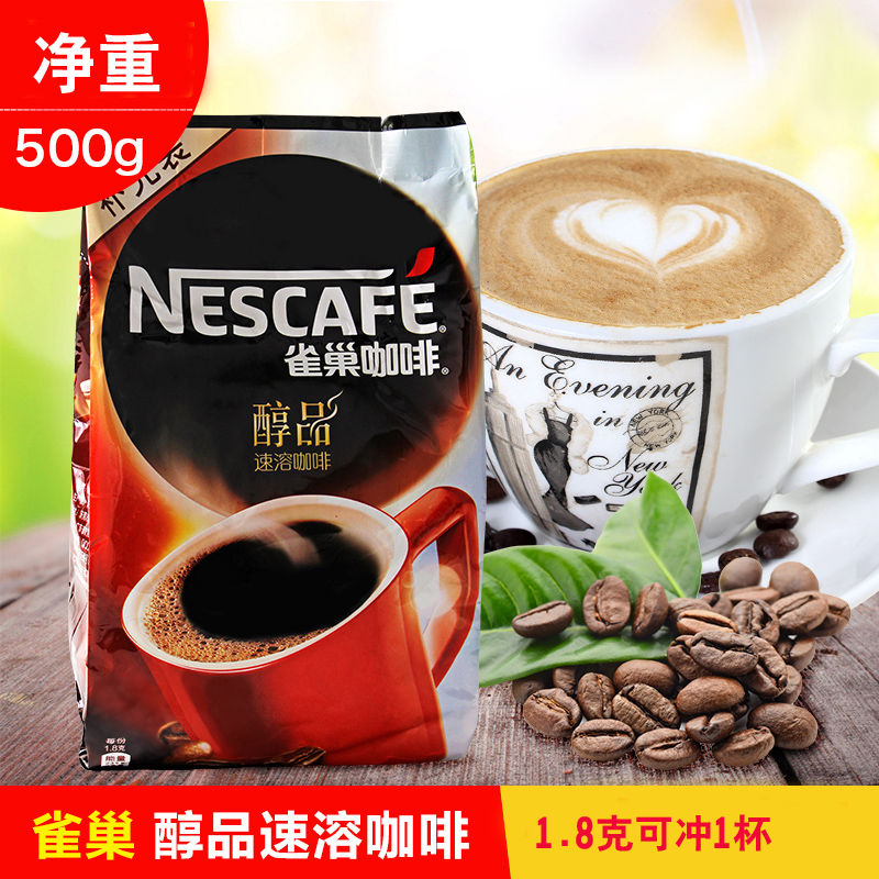 Free shipping nestle nescafe coffee pure alcohol products coffee 500g black coffee nescafe instant coffee powder pure powder