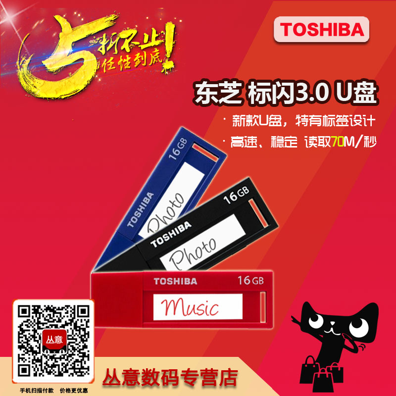 Free shipping new toshiba/toshiba standard flash disk u disk 16g u disk usb3.0 high speed 16g u disk special offer