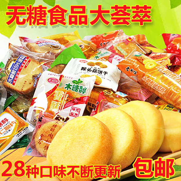 Free shipping no sugar snack foods diabetic people xyitol pastry biscuit cake 28 kinds of flavors mix weighing 800g