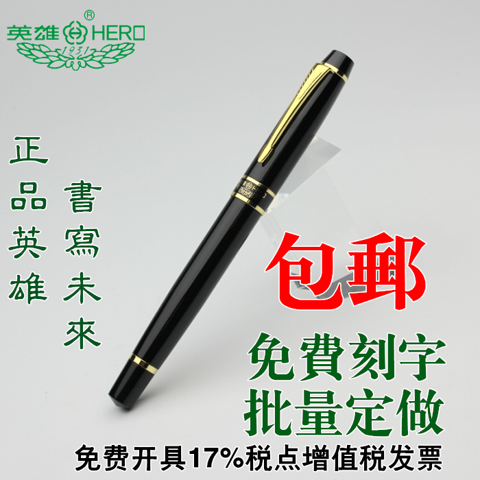 Free shipping official authorized authentic hero hero 7032 roller pen pen gift a blessing custom lettering logo