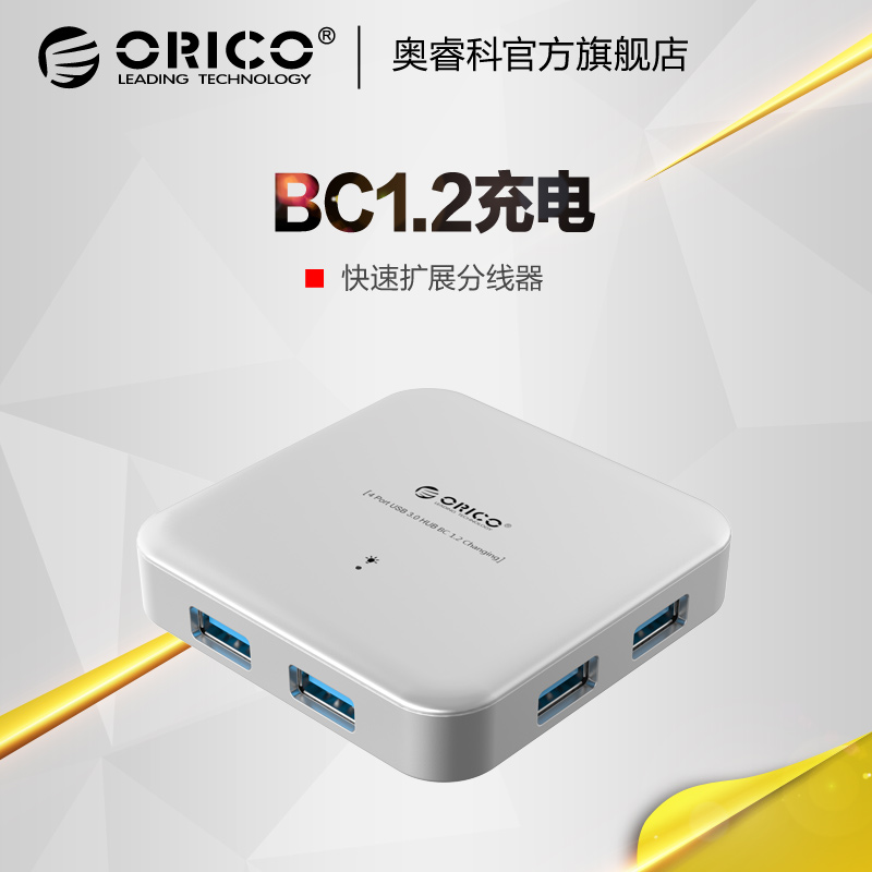Free shipping orico U3BCH4 usb3.0 expansion hub usb splitter 3.0 BC1.2 charger with power