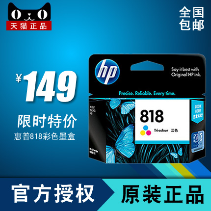 Free shipping original hp 818c color ink cartridges cc643zz hp 818 d1668 d2568 d2668 genuine