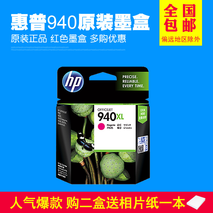 Free shipping original hp hp 800085008500a 940xl c4908aa magenta ink cartridges hp 940 large capacity genuine