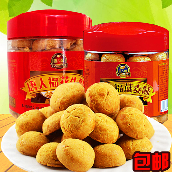 Free shipping over 58 people with diabetes food snack foods without sugar xylitol tang renfu oat cakes peanut cakes
