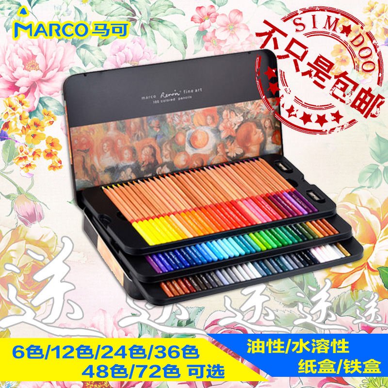 Free shipping over oily mark colored pencils water soluble color of lead 12/24/36/48 color paper box iron box color of lead
