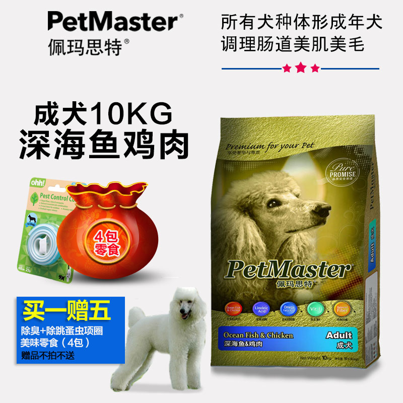 Free shipping peimasite deep sea fish chicken adult dog food 10kg teddy bichon golden edge husbandry common hair pet dog