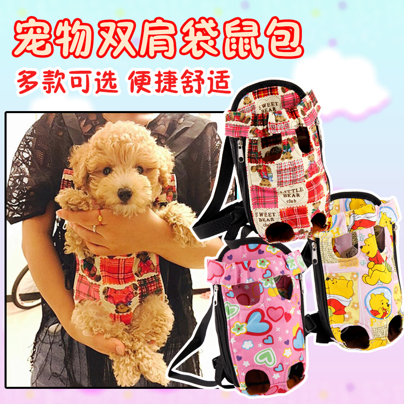 Free shipping pet supplies teddy vip legs chest backpack bag dog cat bag out package portable pet bag