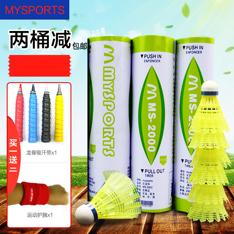 Free shipping plastic nylon badminton (6 pack) outdoor durable nylon ball mysports 2000 fast in the slow