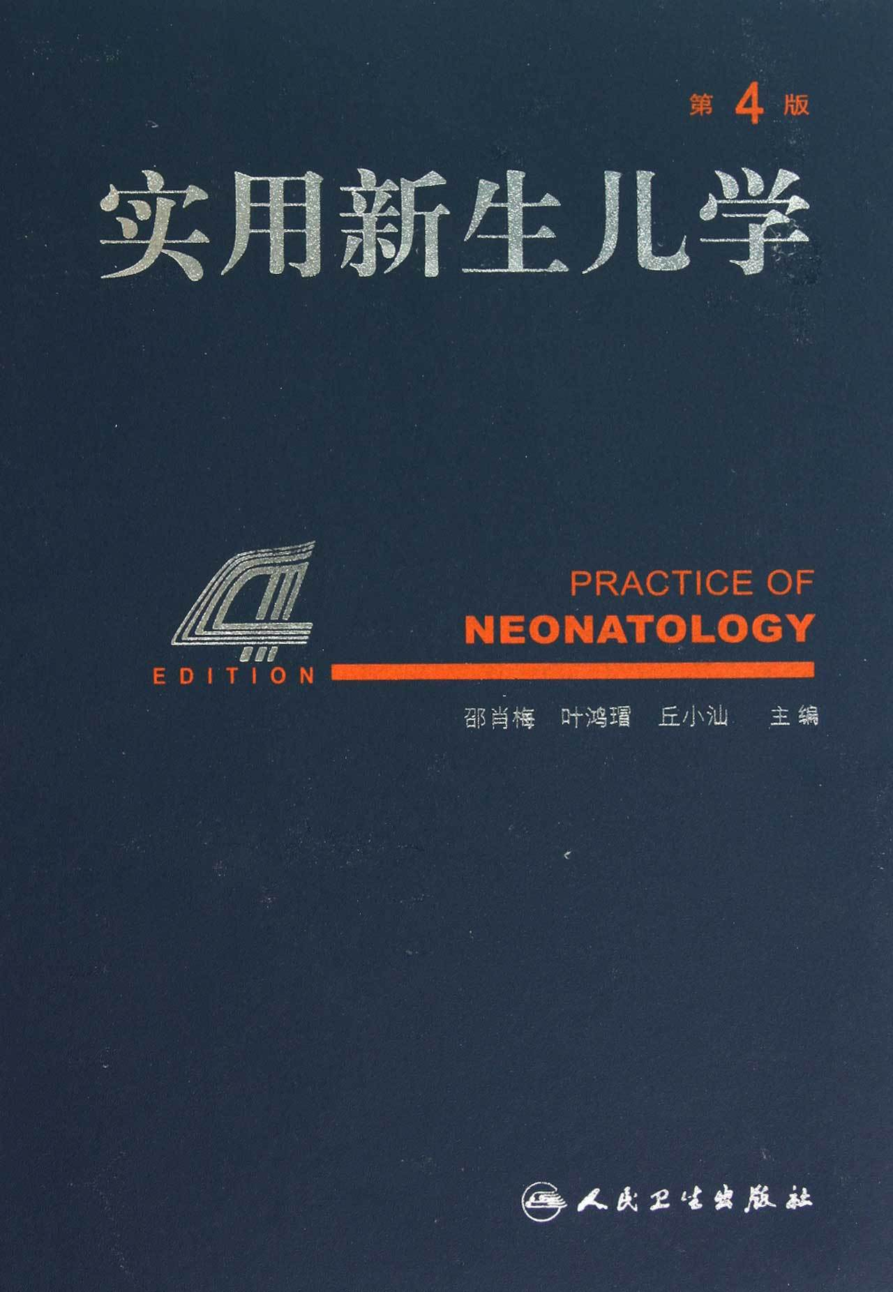 [Free shipping] practical neonatology (4th edition) fourth edition shao xiao mei/hung mao ye /Childers' shan small editor of people's health