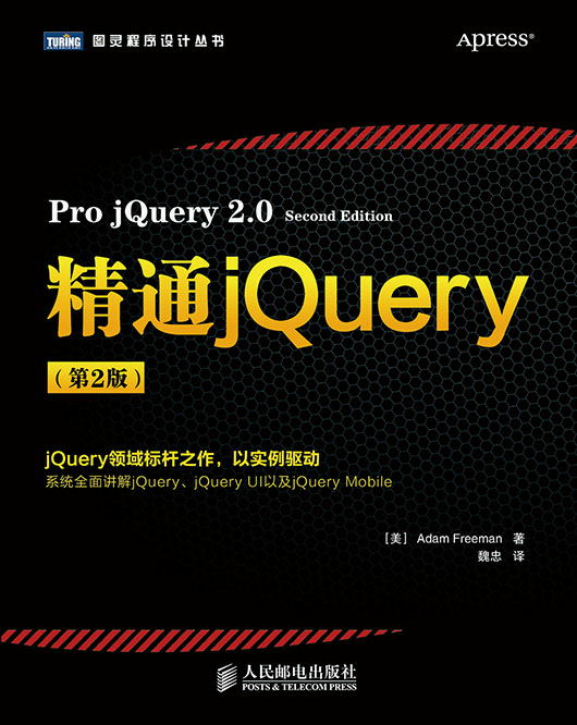 Free shipping/proficient jquery (2nd edition) jQuery2.0 javascript and jquery jquery based tutorial primary basis to improve the actual entry Jq self-study tutorial authoritative tutorial books computer materials