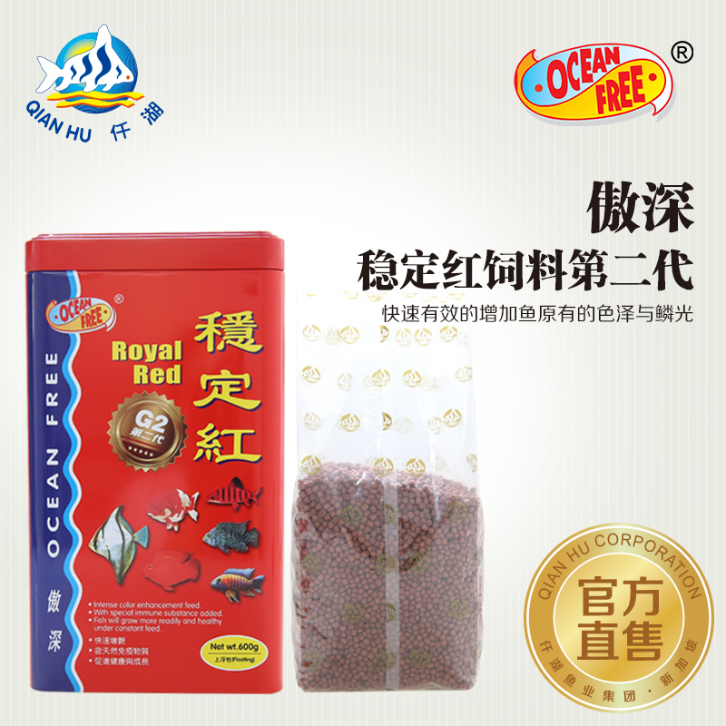 Free shipping qian hu proud deep stable red ii lohan graces goldfish tropical fish blood parrot fish feed fish feed fish fortune