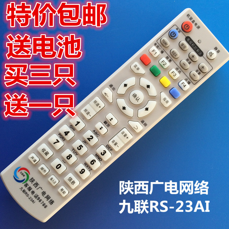 Free shipping shaanxi broadcasting network nine rs-23ai HSC-1100C1/nm23-h1 digital stb remote control