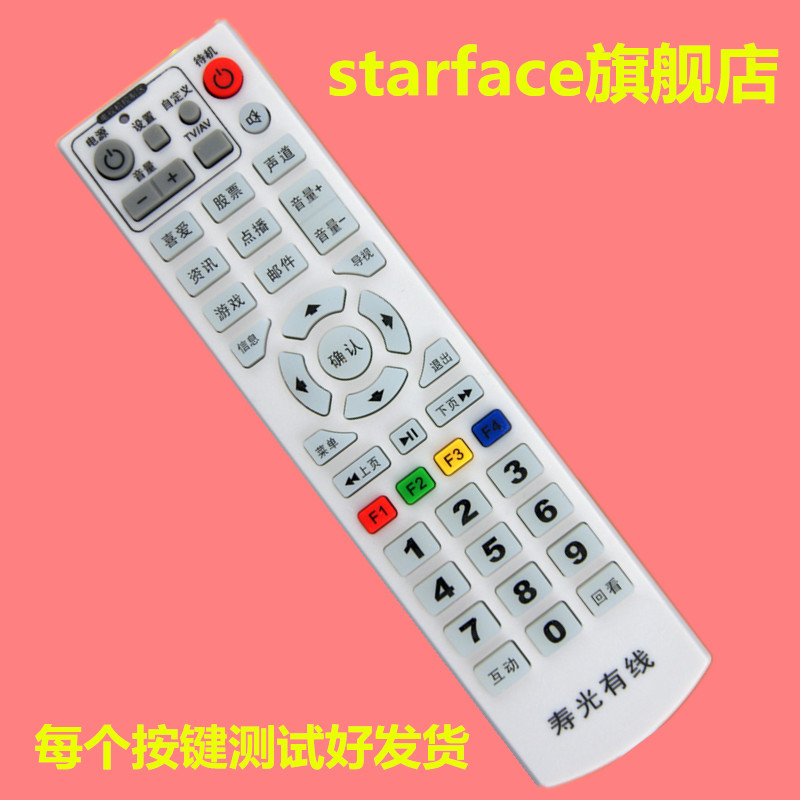 Free shipping shandong weifang shouguang shouguang digital tv remote control cable set top box remote control