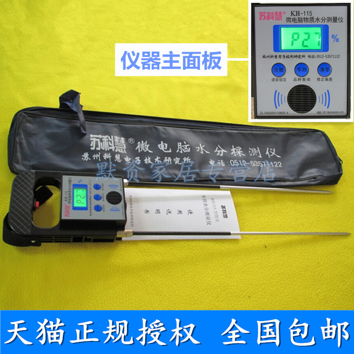 Free shipping suke hui kh-115 wood moisture tester/measuring instrument/sawdust moisture meter moisture meter/with Voice