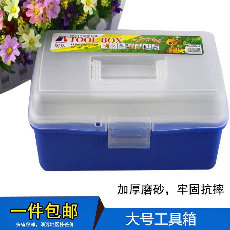 Free shipping thick frosted plastic toolbox children's art painting stationery storage box storage box large two