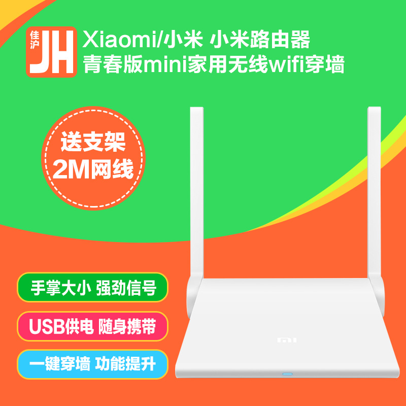 Free shipping to send network cable router millet youth version of the amplifier repeater wifi home wireless wifi wall wang