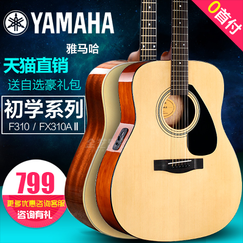 Free shipping yamaha yamaha f310 acoustic guitar 41 guitar beginner acoustic guitar ballad electric box guitar