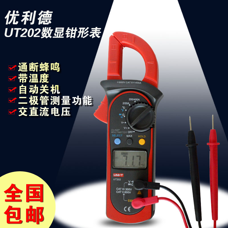 Free shipping youlide clamp meter brand 1 capacitance meter ut202 digital clamp multimeter clamp meter