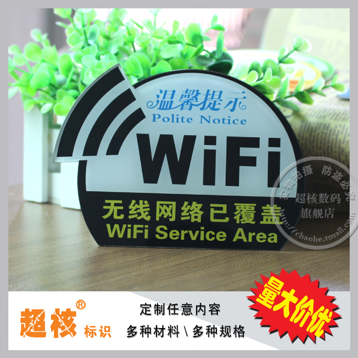 Free wifi wireless network signage acrylic signs wifi wireless network signs prompt card wall stickers