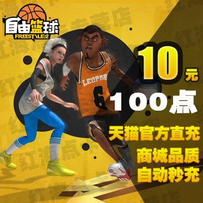 Freedom basketball coupons tiancity freedom basketball card 10 yuan 100 point volume automatically recharge
