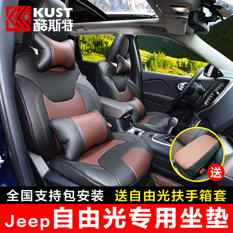 Freedom light dedicated cool manchester refit the seat cushion made jeep liberty liberty light cushion four seasons general motors cushion